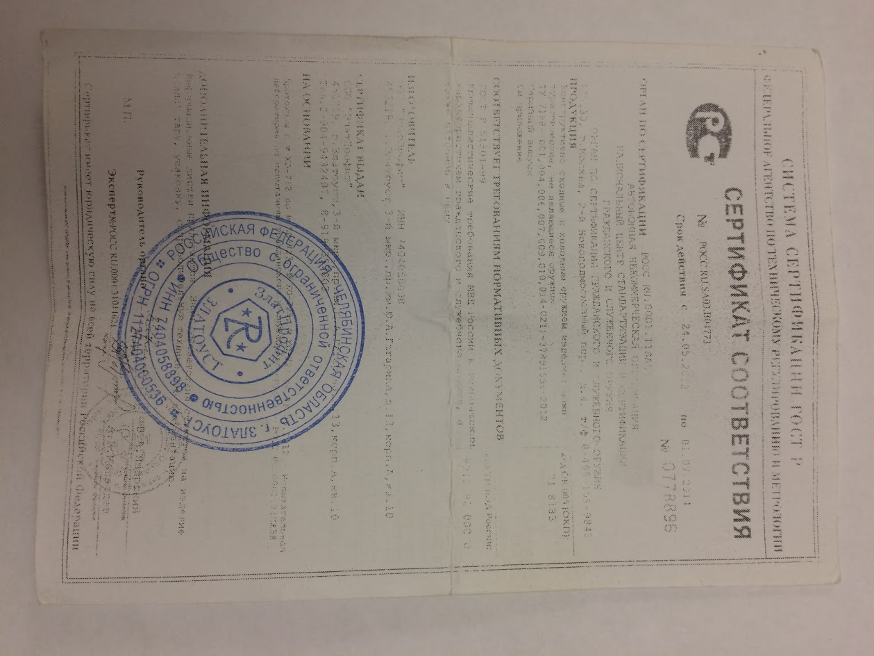 Сертификат соответствия на охотничий нож